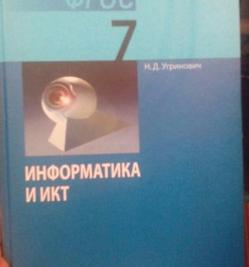 Учебник информатика и икт ФГОС 7 класс