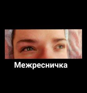 Перманентный макияж: глаза, губы, бровки