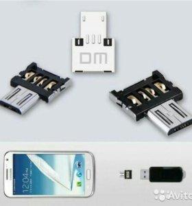 OTG кабель USB переходник micro-usb ( Новые )