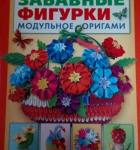 Книги для оригами
