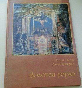 Музыкальная книга''Золотая горка''(для фортепиано)