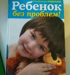 Книга для родителей и букварь