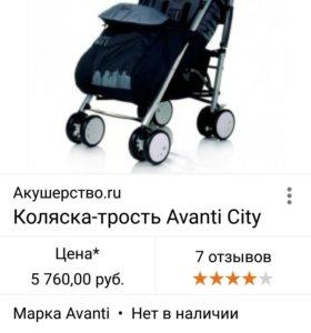 Коляска прогулочная Avanti