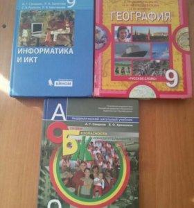Учебники за 9класс