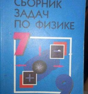 Сборник задач по физике 7-9 класс