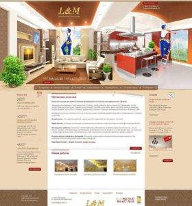 Сайт индивидуального дизайна