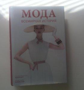 Книга История Моды