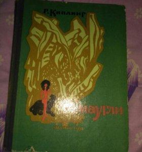 "Книга Р. Киплинг ""Маугли"" 1978г."