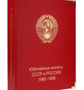 Альбом для юбилейных монет СССР и России 1965-1996