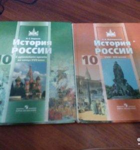 """Учебник """"История России"""" в 2-х частях за 10 класс"""