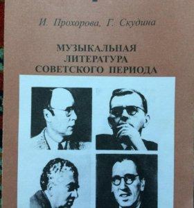 Музыкальная литература Советского периода