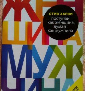 Книги Стив Харви