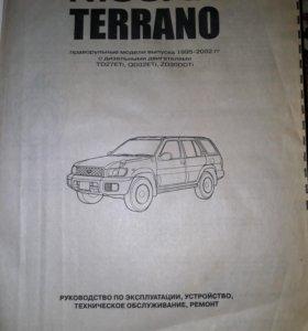 Книга по ремонту Ниссан Террано 50 кузов