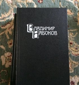 Набоков в 4-х томах