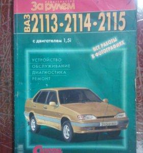 Книга по ВАЗ 2114