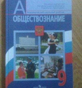 Учебник по обществознанию 9 класс