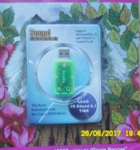 Внешняя USB звуковая карта новая