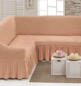 Чехлы на кресла, диваны и стулья.Турция.