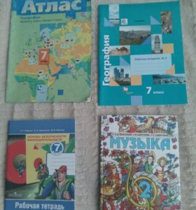 Учебник, тетради, атлас