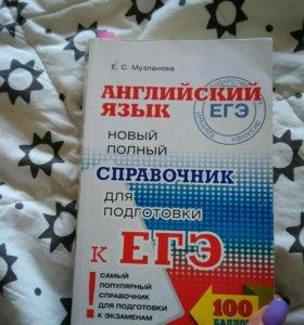 ЕГЭ , английский язык