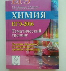 ЕГЭ химия Доронькин