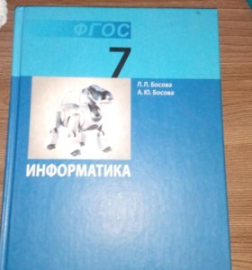 Информатика за 7 класс Босова