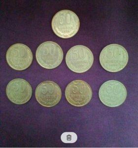 монеты СССР 50 копеек