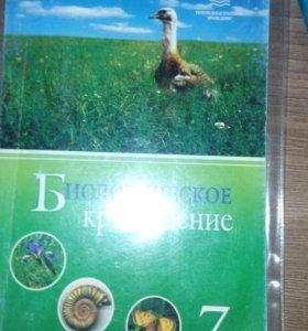 Биологическое краеведение за 7 класс