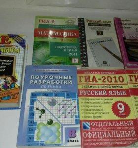 Учебники , методички и др