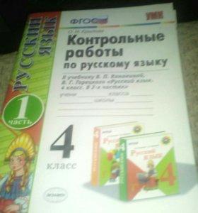 Контрольные работы по русскому языку 4 класс