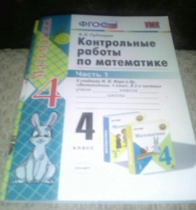 Контрольные работы по математике 4 класс