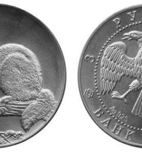 3 рубля 1995 инвестиционная монета Серебро 31.1 гр