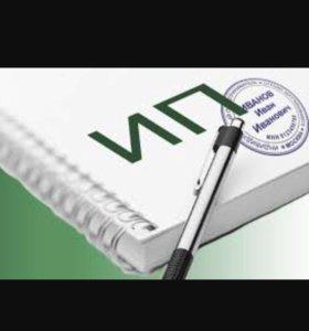 Регистрация ИП. Ваш пакет документов за 1 день