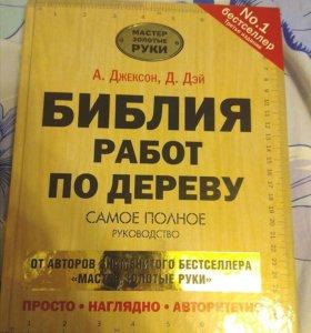 Книга#Библия работ по дереву#