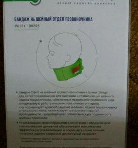 Бандаж на шейный отдел позвоночника до 1 года