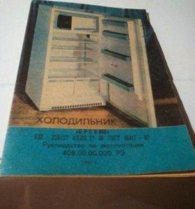 Холодильник однокамерный Orsk 408
