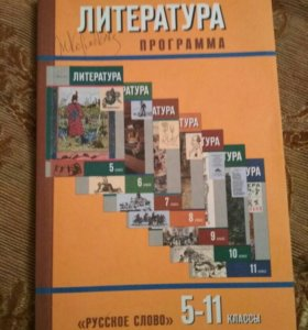 Учебник по литературе для 5-11 классов