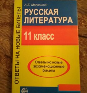 Учебник по русской литературе