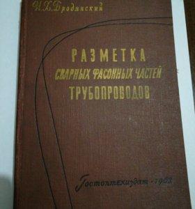 Книга - пособие