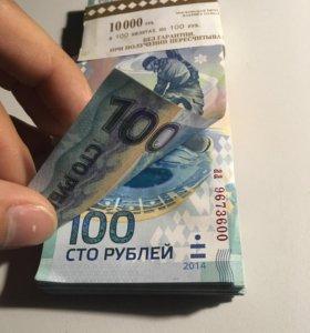 Пачка 100 рублей Сочи