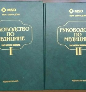 Руководство по медицине. The MerckManual. Мир,1997