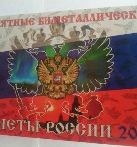 Комплект биметаллических 10 рублей 2016 года