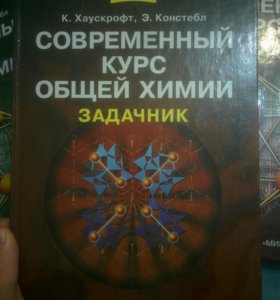 Современный курс общей химии, 1-2 томК.Хаускрофт