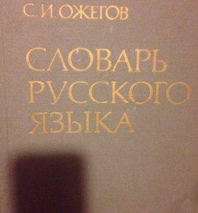 Словарь русского языка Ожегова