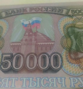 50000 тысяч рублей 1993 года