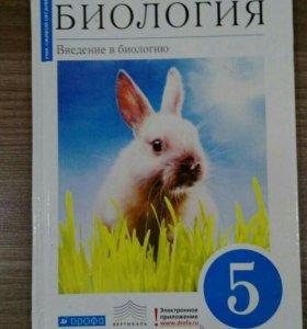 учебник по биологии за 5 класс