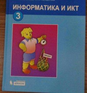 учебник по информатике за 3 класс