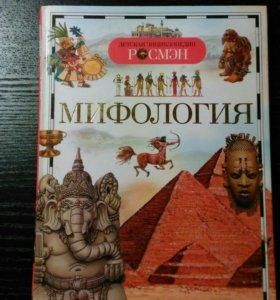 Детская энциклопедия мифологии