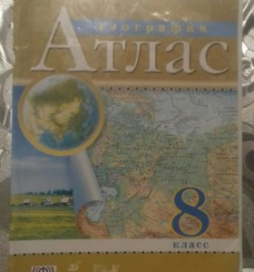 Атлас по географии 8-го класса