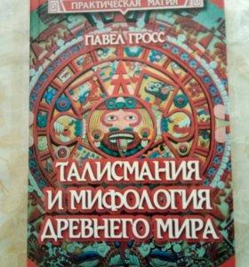 Книга Талисмания и мифология древнего мира